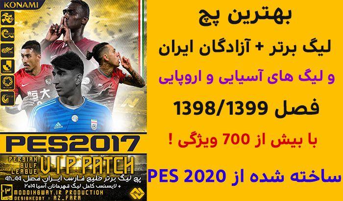 پچ لیگ ایران PES 2017