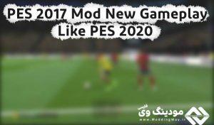دانلود گیم پلی شبیه PES 2020 برای PES 2017 توسط TR