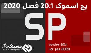 دانلود پچ Smoke 20.1.3 برای PES 2020 – پچ SmokePatch20