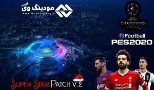 دانلود پچ Super Star Patch Evo 2020 V2 برای PES 2020 + فیکس