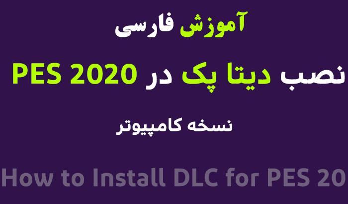 ویدیو آموزش نصب دیتاپک در PES 2020 + ابزار موردنیاز