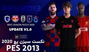 دانلود پچ Next Season 2020 برای PES 2013 + آپدیت 1.0