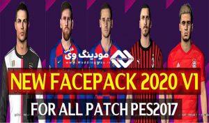 فیس پک جدید PES 2020 برای PES 2017 توسط Dzplaylayz