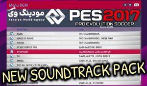 موزیک منو پک Soundtrack برای PES 2017 توسط osiasu