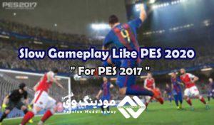 دانلود گیم پلی پچ Slow V2 شبیه PES 2020 برای PES 2017