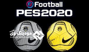 توپ های Adidas و Nike برای PES 2020 توسط Vito