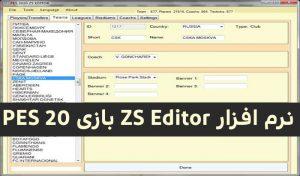 دانلود ZS Editor برای PES 2020 – ابزار ویرایش PES 2020