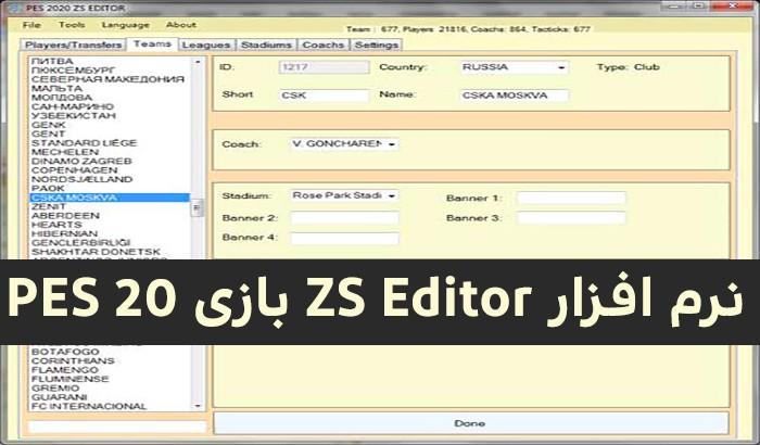 دانلود ZS Editor برای PES 2020