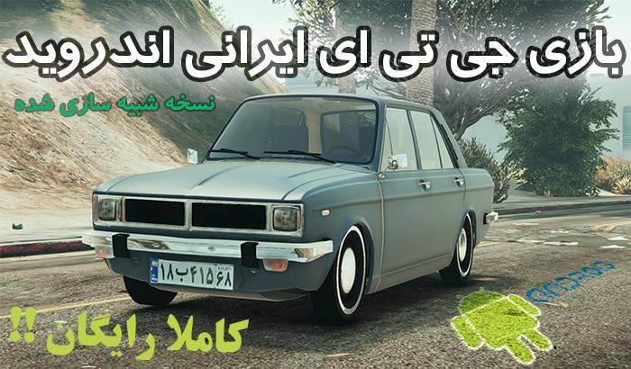دانلود بازی جی تی ای 5 فارسی برای اندروید