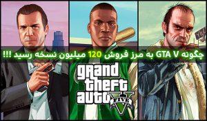 راز فروش 120 میلیون نسخه بازی GTA V چیست ؟