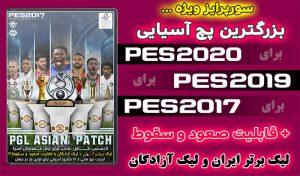 اطلاعاتی از پچ PGL Asian Patch برای PES 2017 – PES 2019 – PES 2020