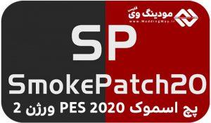 دانلود پچ Smoke 20 V20.2.8 برای PES 2020 (بهترین پچ PES 2020)