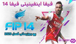 دانلود پچ FIFA Infinity Patch 14 V.2.1 برای FIFA 14 – فصل 2020