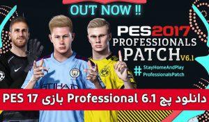 دانلود پچ Professionals Patch V6.1 برای PES 2017 – فروردین 99