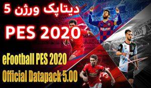 دانلود دیتاپک 5.00 برای efootball PES 2020 نسخه PC