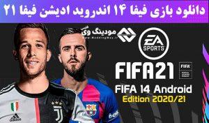 بازی FIFA14 اندروید آپدیت 2021 ( ماد FIFA 21 ) در 25 تیر 1399