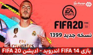 بازی FIFA14 اندروید آپدیت 2020 ( ماد FIFA 20 ) در 4 اردیبهشت 1399
