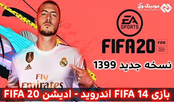 بازی FIFA14 اندروید آپدیت 2019/2020