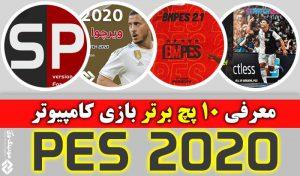 معرفی 10 پچ برتر بازی PES 2020 برای کامپیوتر + لینک دانلود !