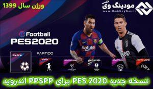 دانلود بازی efootball PES 2020 برای PPSPP اندروید ( آپدیت 3.0 )