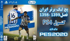 دانلود پچ لیگ برتر ایران برای PES 2020 PS4 فصل 1399