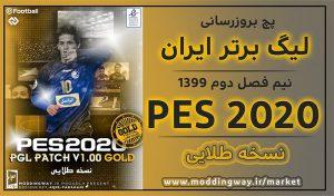 پچ لیگ برتر ایران PGL Patch V1.0 برای PES 2020 کامپیوتر – نسخه GOLD