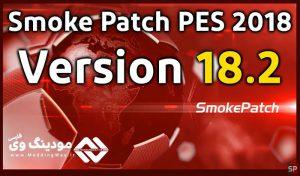 دانلود پچ Smoke 18.2.3 برای PES 2018 – پچ اسموک 2 برای PES 2018