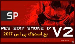 دانلود پچ SmokePatch17 v2 برای PES 2017 – پچ اسموک V2 برای PES 17