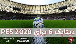 دانلود دیتاپک 6.00 برای eFootball PES 2020 نسخه PC