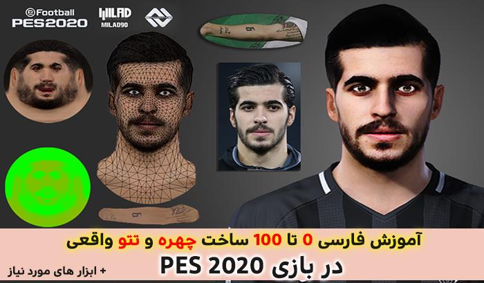 آموزش کامل ساخت فیس و تتو در PES 2020 به زبان فارسی + ابزار مورد نیاز