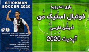 دانلود بازی StickMan 2020 اندروید – ادیشن فارسی