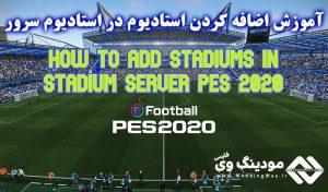 ویدیو آموزش اضافه کردن استادیوم جدید در PES 2020