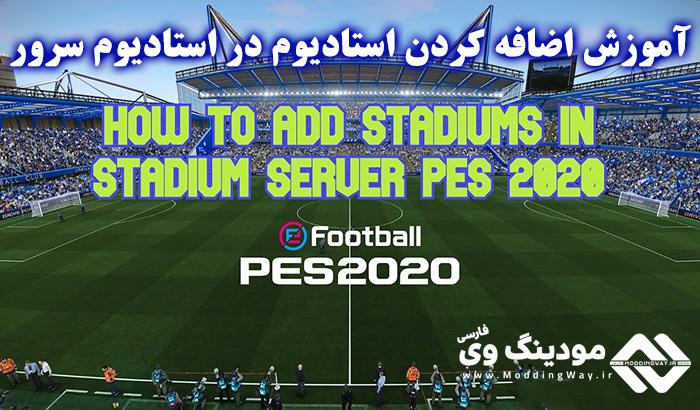 اضافه کردن استادیوم جدید در PES 2020