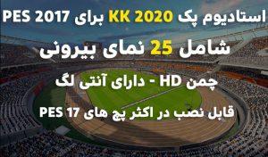 دانلود استادیوم پک KK Patch 2020 برای PES 2017 با 25 نمای بیرونی