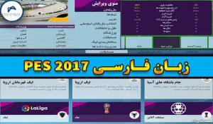 دانلود زبان فارسی برای PES 2017 (فونت فارسی برای PES 2017)