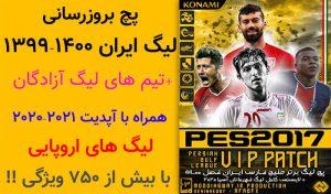 پچ لیگ ایران PGL VIP Patch برای PES 2017 + آپدیت 1.8