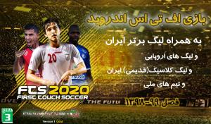 بازی لیگ برتر ایران اف تی اس اندروید + اروپا فصل 2020