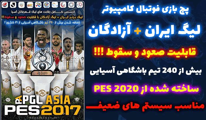 پچ بازی لیگ ایران + ازادگان 1399