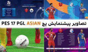 تصاویر پیش نمایش پچ PGL Asian Patch برای PES 2017