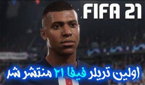 اولین تریلر بازی FIFA 21 منتشر شد – اخبار FIFA 21