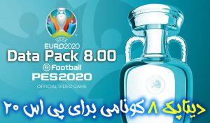 دانلود دیتاپک 8.00 برای eFootball PES 2020 نسخه PC