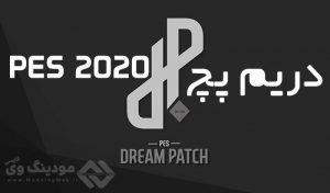دانلود پچ Dream Patch 2.0 برای PES 2020 (پرحجم ترین پچ PES20)