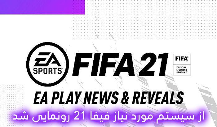 سیستم مورد نیاز FIFA 21