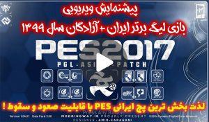 گیم پلی ویدیویی از لیگ ایران PGL Asia بازی PES 2017 + آزادگان
