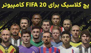دانلود Big Classic Patch 1.0 برای FIFA 20 – بهترین پچ کلاسیک FIFA20