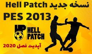 پچ Hell Patch 1.1 برای PES 2013 فصل 2020 (بیش از 27 لیگ !)