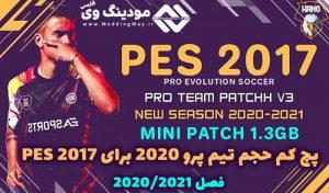 پچ کم حجم Pro Team Patch V3.0 برای PES 2017 فصل 2021