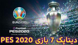 دانلود دیتاپک 7.00 برای eFootball PES 2020 نسخه PC