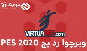 پچ VirtuaRED Patch 2020 v6.0 برای PES 2020 + فیکس دیتاپک 8