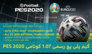 گیم پلی پچ 1.07.00 برای efootball PES 2020 توسط KONAMI